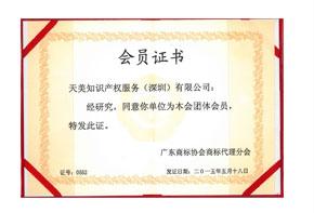 广东商标代理协会会员单位