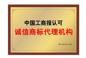 诚信商标代理机构