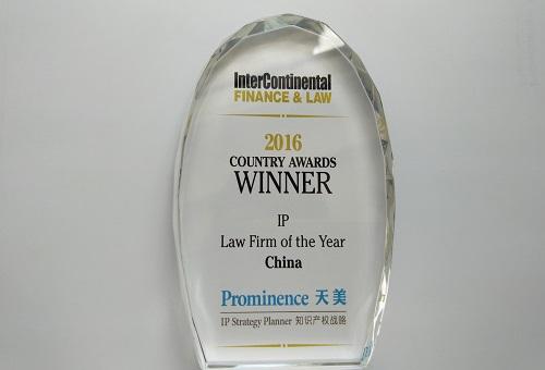 2016年国内最佳法律代理